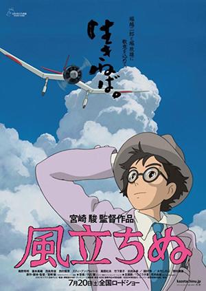 The Wind Rises: vento di Hayao Miyazaki agli Oscar?